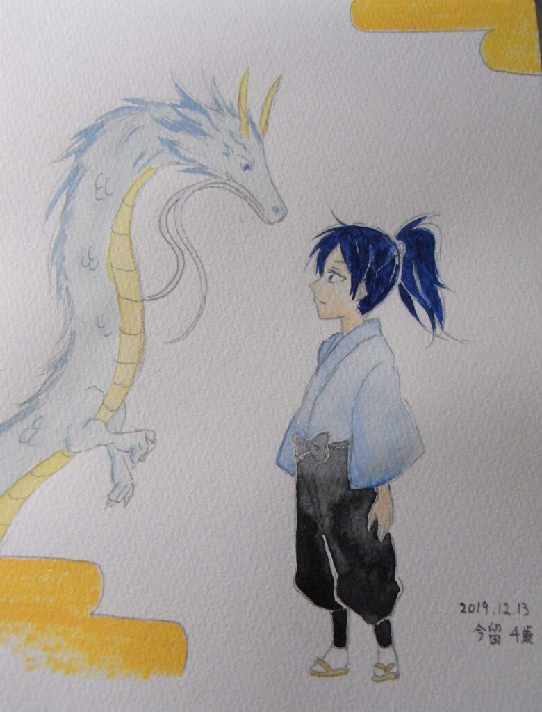 ある人と龍のはじまり