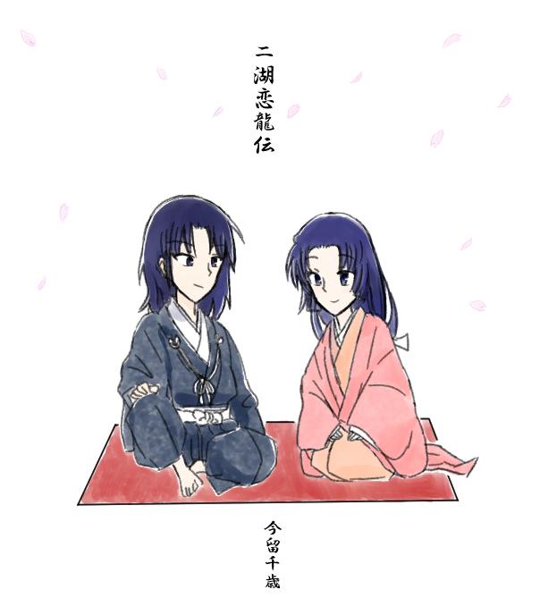 二湖恋龍伝【創作昔話】1章 黒龍と黒姫①