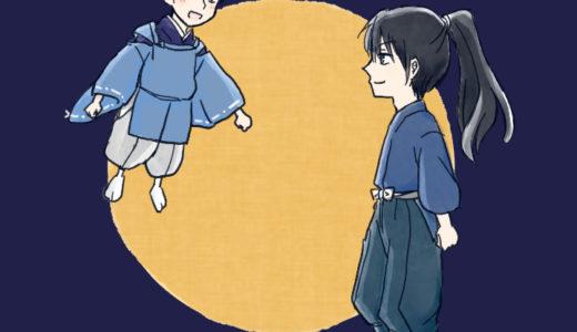 着物男子と男童のイラスト「再会」篠一と春之