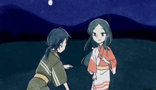 雨月物語の追いかけっこ
