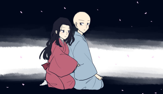 「道成寺」安珍と清姫