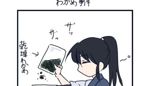 「わかめ事件」和風の創作漫画イラスト